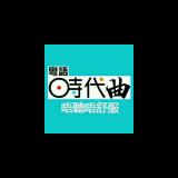 粤语时代曲