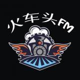 火车头FM