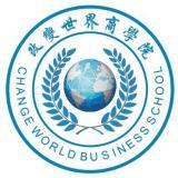 改变世界商学院讲坛