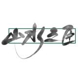 山水之臣广播社