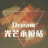 TFboys-Dream_光芒永恒站
