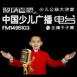 中国少儿广播电台
