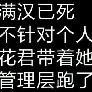 无欢57子乐妄尘六泰李逍遥超人专场160709