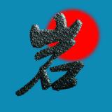 红蓝岩之己