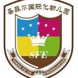 圣菲尔国际化幼儿园
