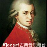 Mozart古典音乐电台