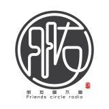 朋友圈不圈FM
