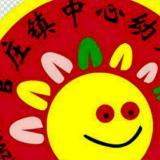 官庄镇中心幼儿园