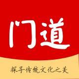 门道文化app
