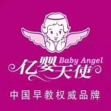日照亿婴天使早教中心