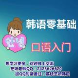 韩语零基础口语入门