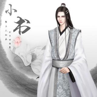 帝王情-小书&青沐