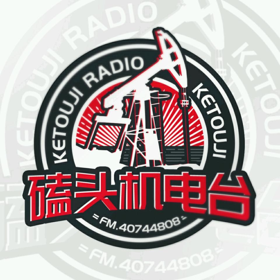 磕头机电台