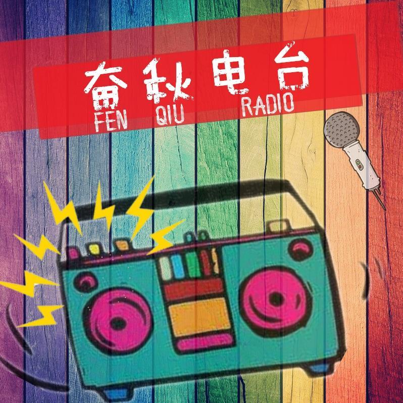 奋秋电台 🤓大炮儿