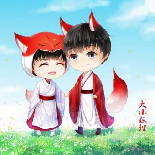 【满汉181027】大小狐狸-咱们结婚吧
