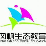 风帆生态教育故事乐园