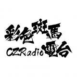 彩色斑马电台
