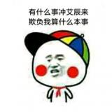 小老弟(全网最帅)❅❅❅☂