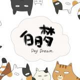 一个好听的白日梦