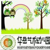 华岳幼儿园幸福精灵