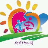 新东幼儿园