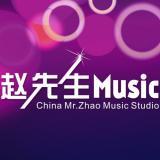 赵先生Music的播客