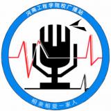 河南工程学院校园广播