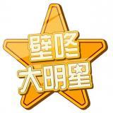 壁咚大明星