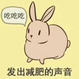 白烟℠大白兔