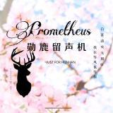 Prometheus_勋鹿留声机