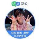 郑艳老师~13939022514