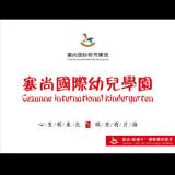 塞尚国际幼儿学园