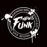 放牛儿电台 FUNK NEWS