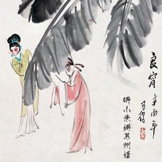 第一炉香by张爱玲09