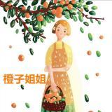 橙子姐姐🌈