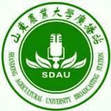 山东农业大学广播站🍩