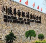 川陕革命根据地博物馆的播客