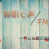 聊职心声FM