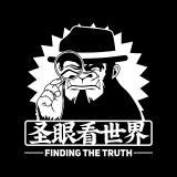 北京话事人圣眼看世界