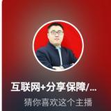 云推广+共享健康保障