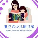 童立方书馆(小马老师)