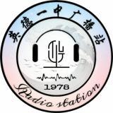 英德一中广播站