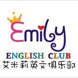Emily English Club