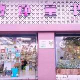 博诤童书绘本馆