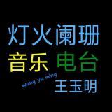 王玉明,灯火阑珊电台