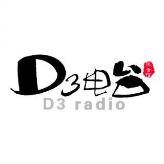 【D3诡影实录·三十五】天津小姐姐