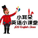 小耳朵英语小课堂