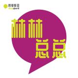 林林总总Podcast
