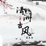 清洲古风音乐台