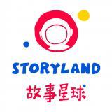 Storyland故事星球